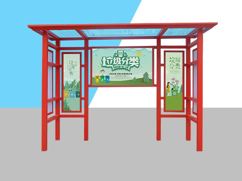 中国红垃圾分类亭