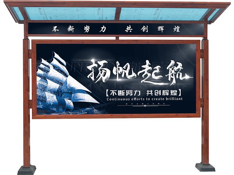 木纹宣传栏