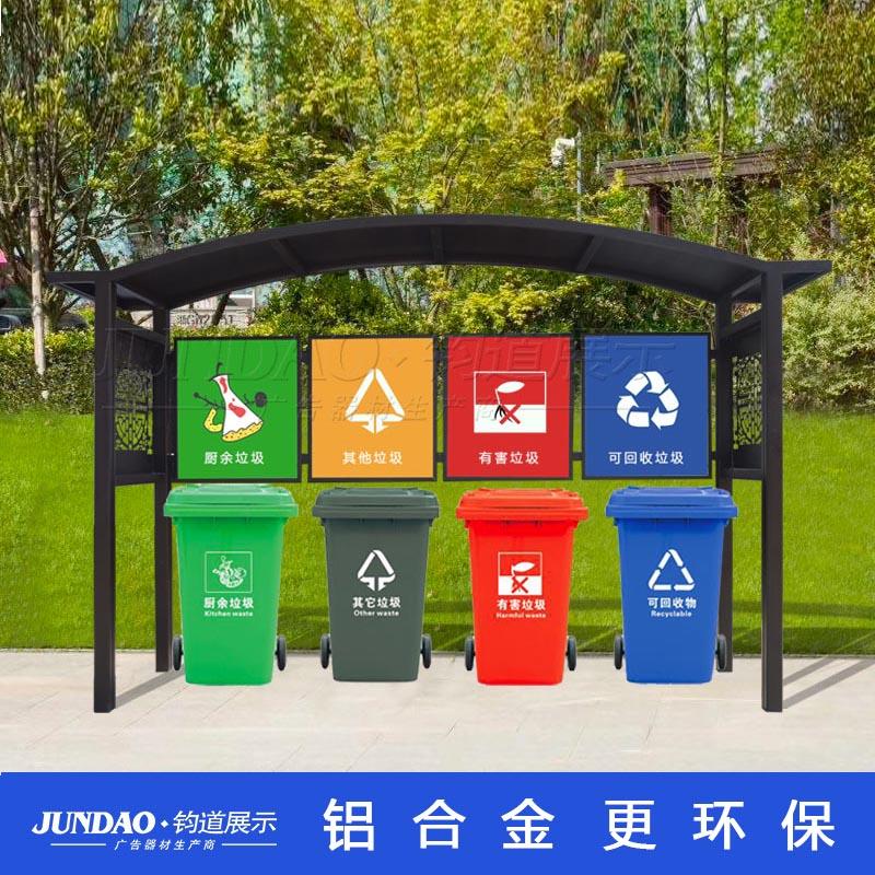 垃圾分类亭,垃圾回收亭